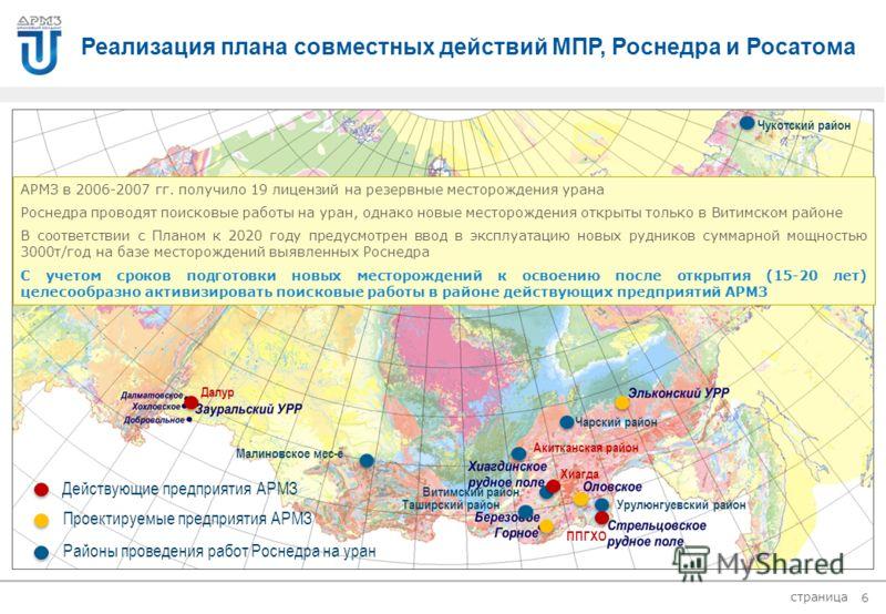 страница 1 234 Инвестиции в геологоразведку 5 Суммарный объем бурения по годам Суммарный объем инвестиций по годам Оперативный прирост запасов (C1+C2) по годам млн. руб. тыс. п.м. тыс. тонн U 20072008 2009 2010 2007 20082009 2010 2007 2008 2009 2010