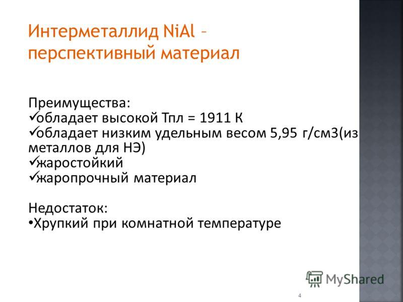 4 Интерметаллид NiAl – перспективный материал Преимущества: обладает высокой Тпл = 1911 К обладает низким удельным весом 5,95 г/см3(из металлов для НЭ) жаростойкий жаропрочный материал Недостаток: Хрупкий при комнатной температуре
