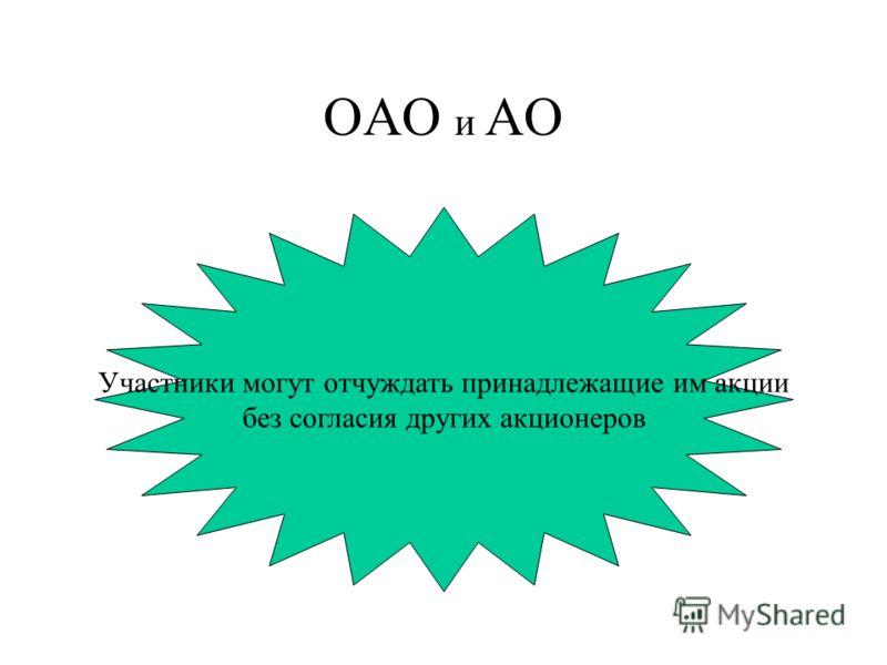 ОАО и АО Участники могут отчуждать принадлежащие им акции без согласия других акционеров