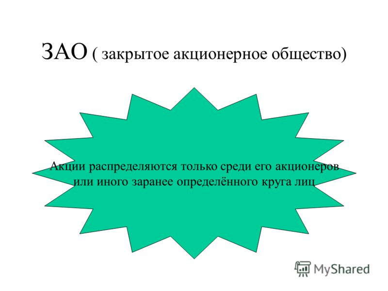 ЗАО ( закрытое акционерное общество) Акции распределяются только среди его акционеров или иного заранее определённого круга лиц