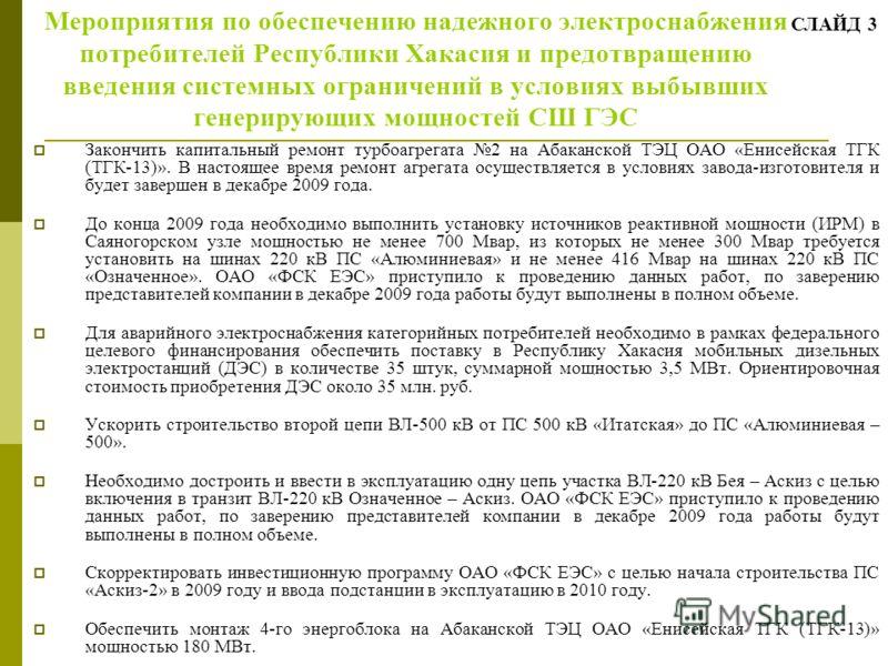 Мероприятия по обеспечению надежного электроснабжения потребителей Республики Хакасия и предотвращению введения системных ограничений в условиях выбывших генерирующих мощностей СШ ГЭС Закончить капитальный ремонт турбоагрегата 2 на Абаканской ТЭЦ ОАО