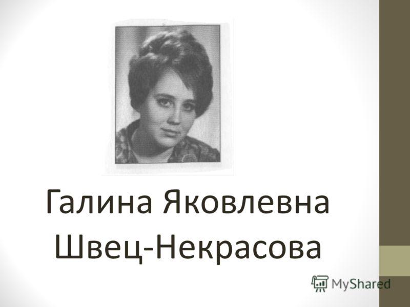 Галина Яковлевна Швец-Некрасова