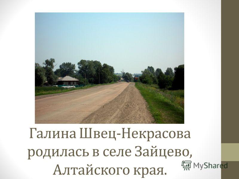 Галина Швец-Некрасова родилась в селе Зайцево, Алтайского края.
