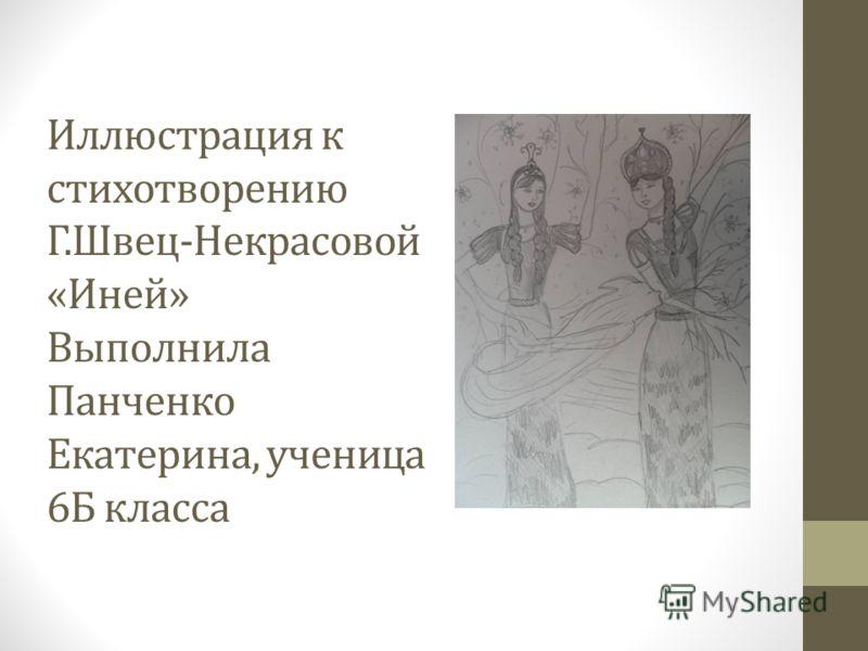 Иллюстрация к стихотворению Г.Швец-Некрасовой «Иней» Выполнила Панченко Екатерина, ученица 6Б класса