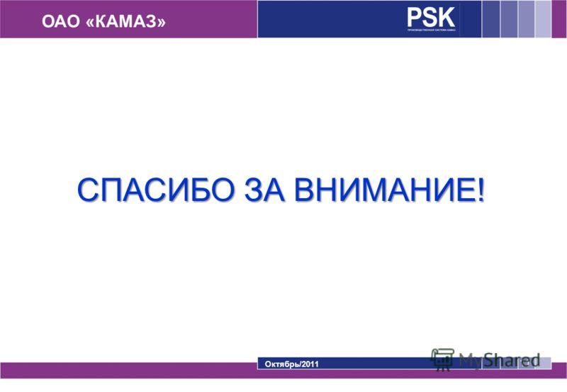 ОАО «КАМАЗ» Октябрь/2011 11 СПАСИБО ЗА ВНИМАНИЕ!