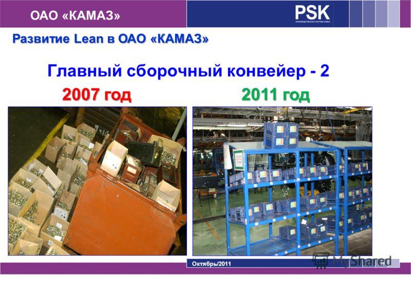 ОАО «КАМАЗ» Развитие Lean в ОАО «КАМАЗ» Октябрь/2011 9 2007 год 2011 год Главный сборочный конвейер - 2