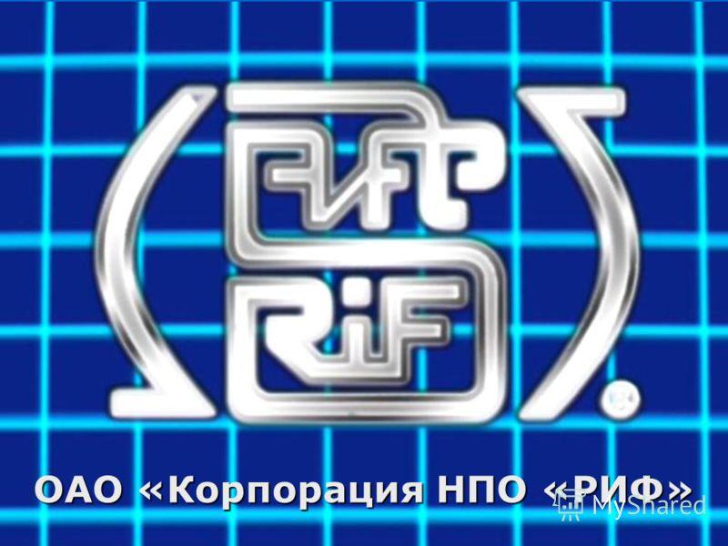 ОАО «Корпорация НПО «РИФ»