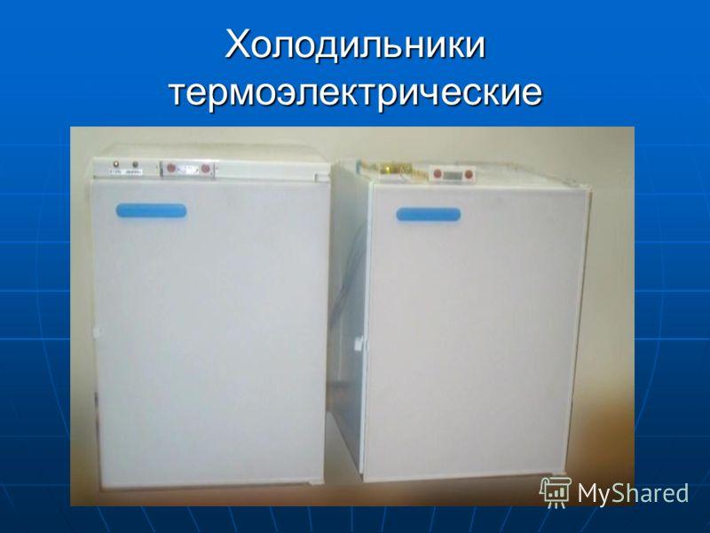Холодильники термоэлектрические