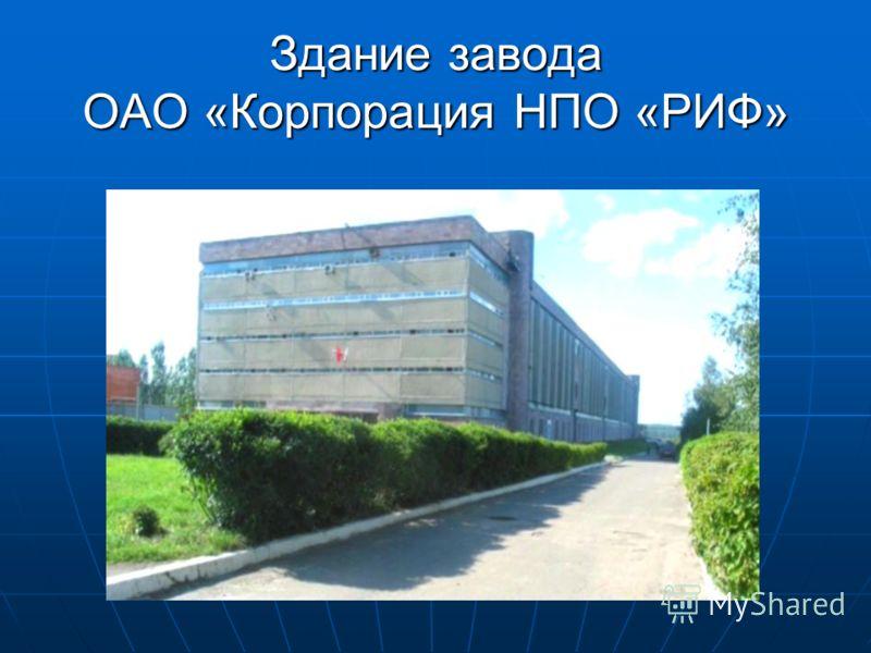 Здание завода ОАО «Корпорация НПО «РИФ»