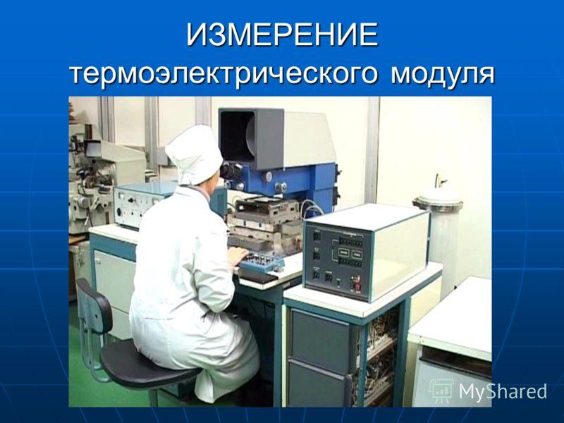 ИЗМЕРЕНИЕ термоэлектрического модуля