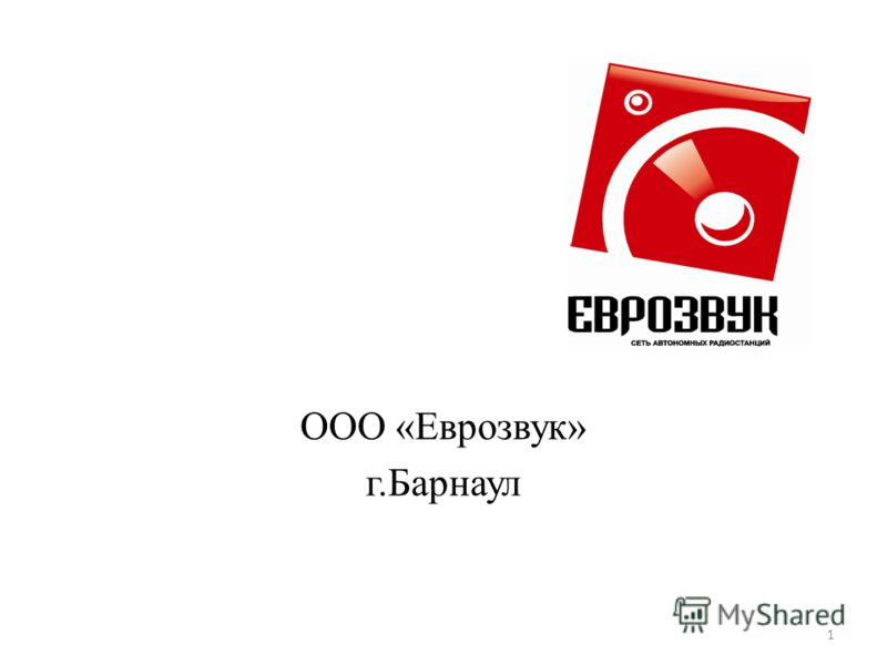 ООО «Еврозвук» г.Барнаул 1