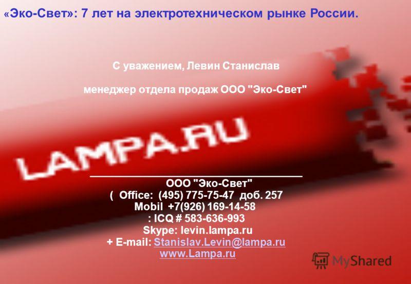 « Эко-Свет»: 7 лет на электротехническом рынке России. С уважением, Левин Станислав менеджер отдела продаж ООО