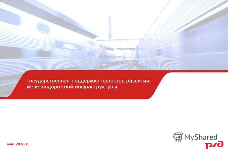 Государственная поддержка проектов развития железнодорожной инфраструктуры май 2010 г.