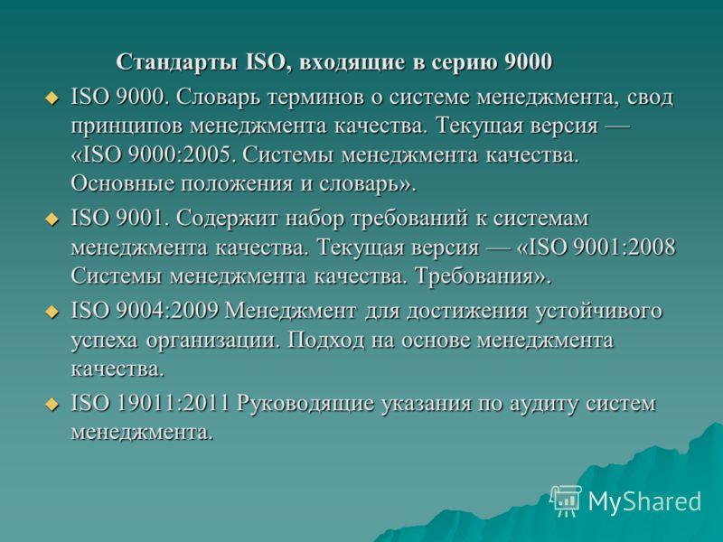 Стандарты ISO, входящие в серию 9000 ISO 9000. Словарь терминов о системе менеджмента, свод принципов менеджмента качества. Текущая версия «ISO 9000:2005. Системы менеджмента качества. Основные положения и словарь». ISO 9000. Словарь терминов о систе