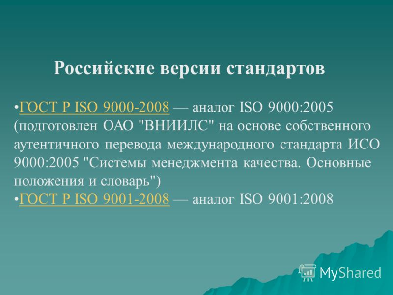 Российские версии стандартов ГОСТ Р ISO 9000-2008 аналог ISO 9000:2005 (подготовлен ОАО