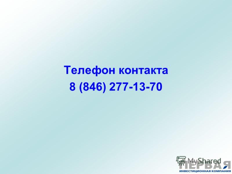 Телефон контакта 8 (846) 277-13-70