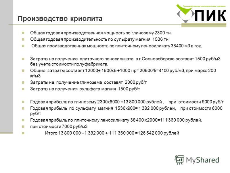 Производство криолита Общая годовая производственная мощность по глинозему 2300 тн. Общая годовая производительность по сульфату магния 1536 тн Общая производственная мощность по плиточному пеносиликату 38400 м3 в год. Затраты на получение плиточного