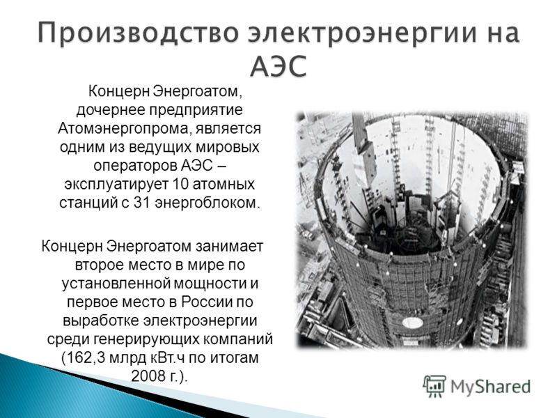 Концерн Энергоатом, дочернее предприятие Атомэнергопрома, является одним из ведущих мировых операторов АЭС – эксплуатирует 10 атомных станций с 31 энергоблоком. Концерн Энергоатом занимает второе место в мире по установленной мощности и первое место