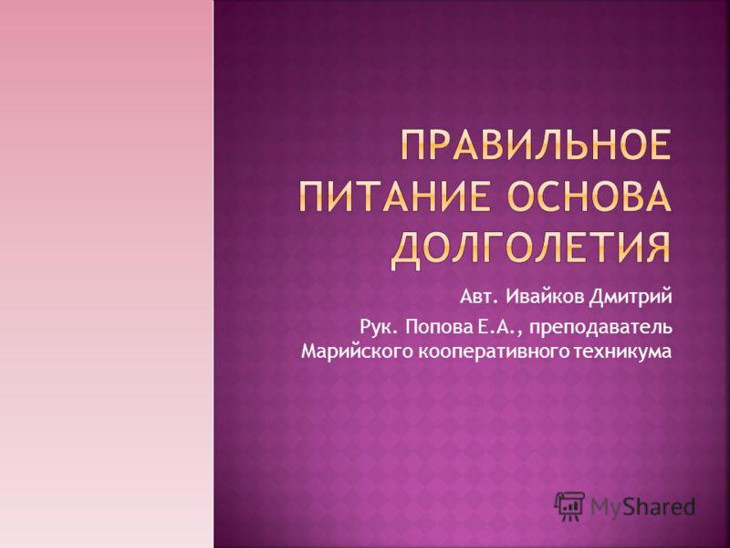 Авт. Ивайков Дмитрий Рук. Попова Е.А., преподаватель Марийского кооперативного техникума