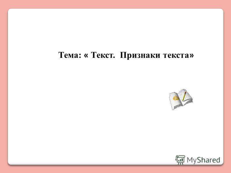 Тема: « Текст. Признаки текста »