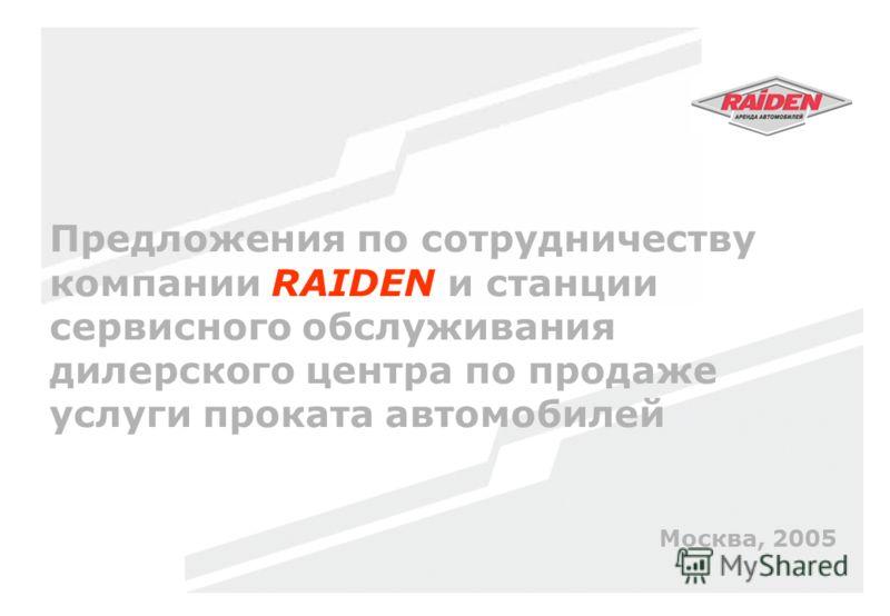 Предложения по сотрудничеству компании RAIDEN и станции сервисного обслуживания дилерского центра по продаже услуги проката автомобилей Москва, 2005