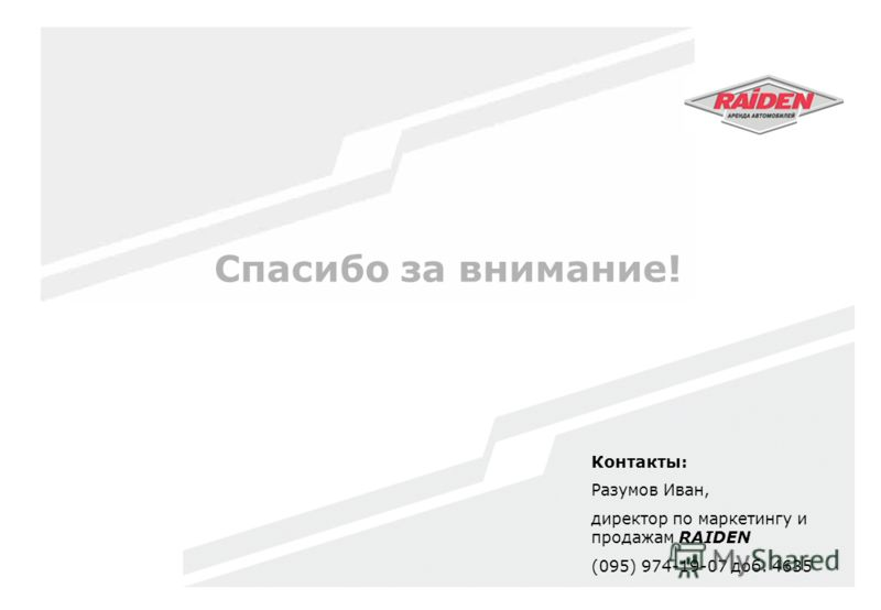 Спасибо за внимание! Контакты: Разумов Иван, директор по маркетингу и продажам RAIDEN (095) 974-19-07 доб. 4635