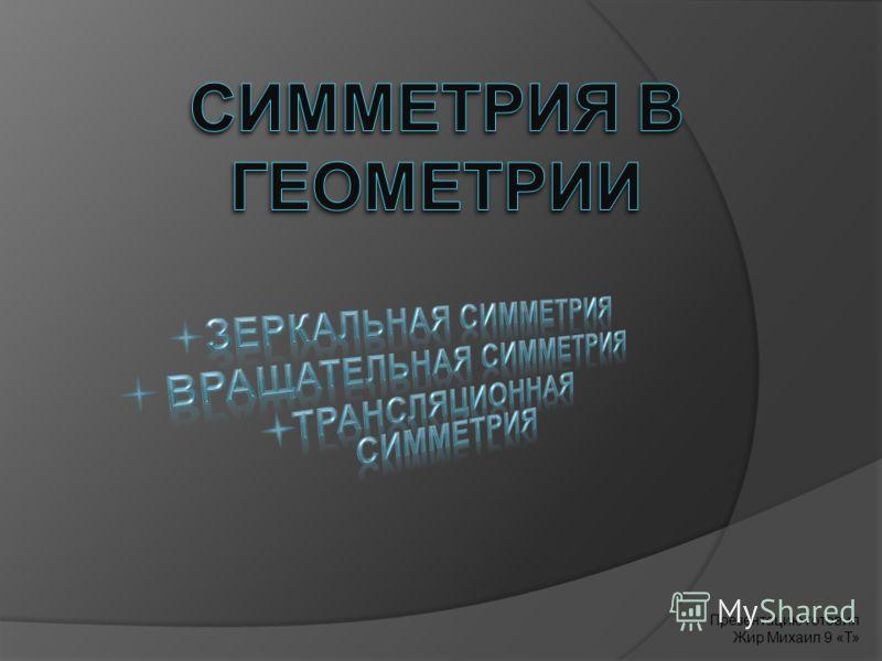 Презентацию готовил Жир Михаил 9 «Т»