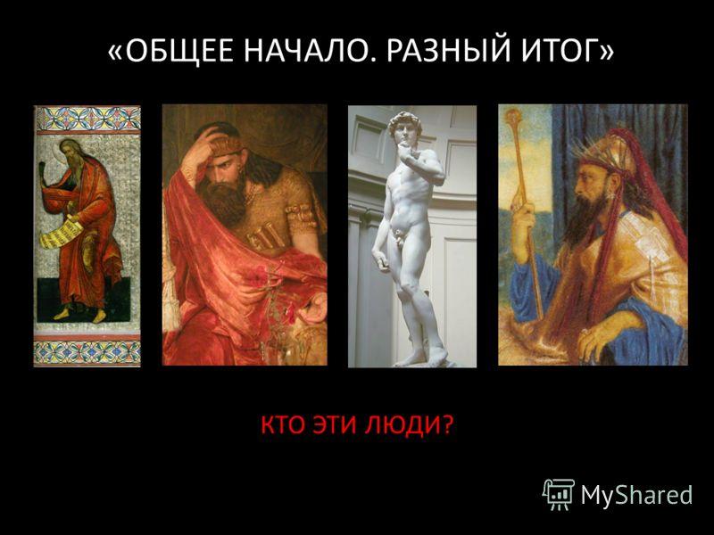 «ОБЩЕЕ НАЧАЛО. РАЗНЫЙ ИТОГ» КТО ЭТИ ЛЮДИ?
