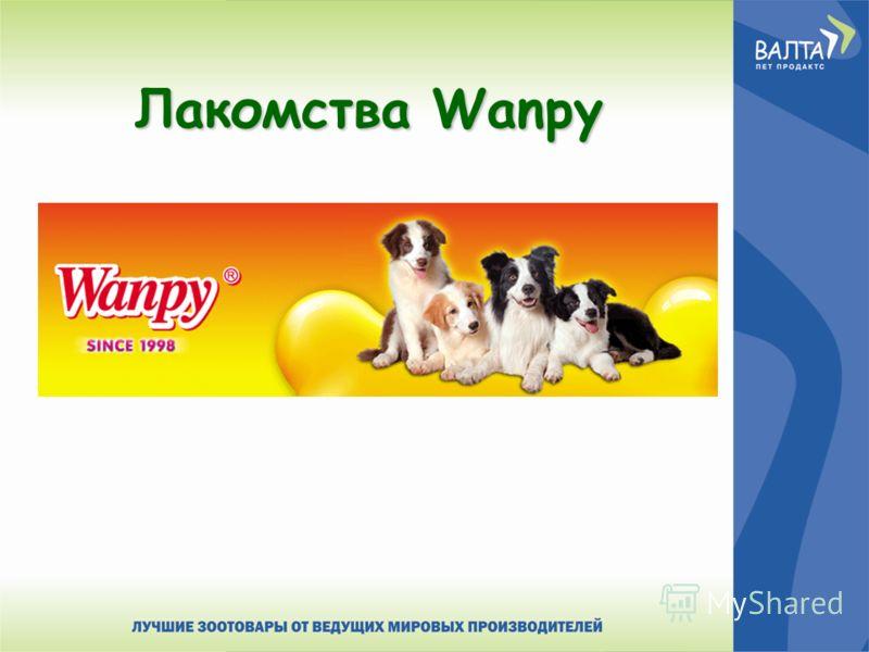 Лакомства Wanpy