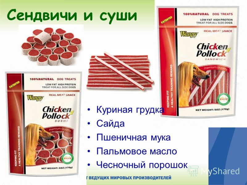 Сендвичи и суши Куриная грудка Сайда Пшеничная мука Пальмовое масло Чесночный порошок