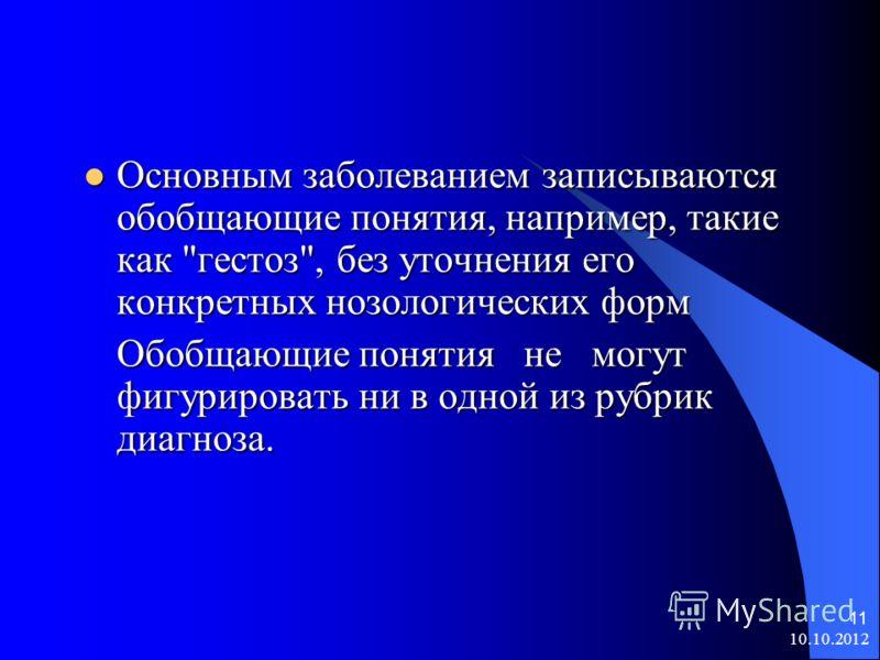 10.10.2012 11 Основным заболеванием записываются обобщающие понятия, например, такие как