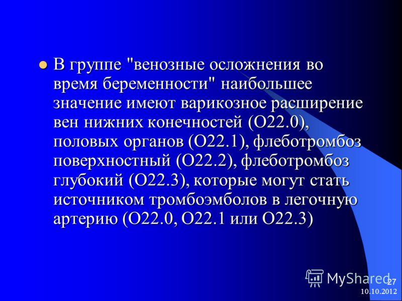 10.10.2012 27 В группе