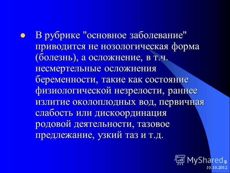 10.10.2012 9 В рубрике