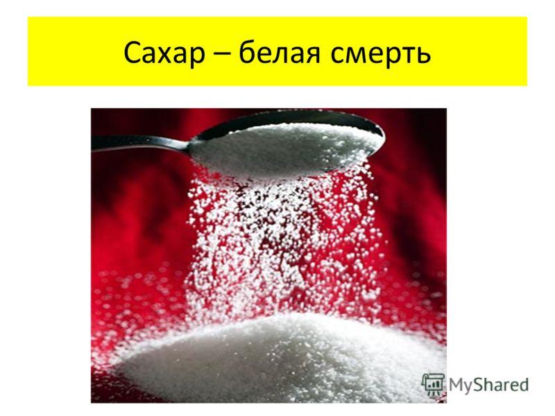 Сахар – белая смерть