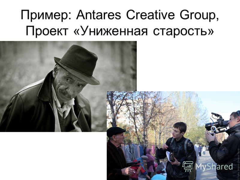 Пример: Antares Creative Group, Проект «Униженная старость»