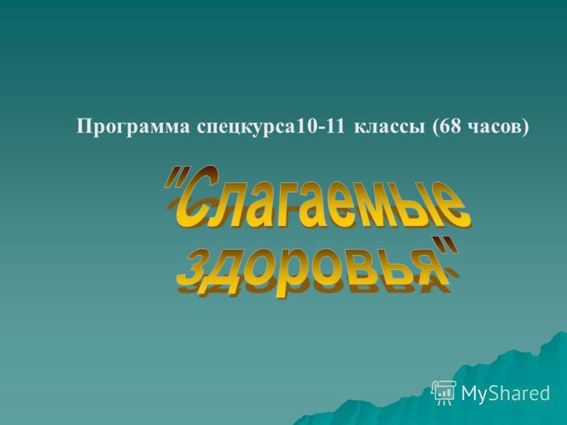 учителя биологии высшей категории МОУ «СОШ 55» г. Чебоксары