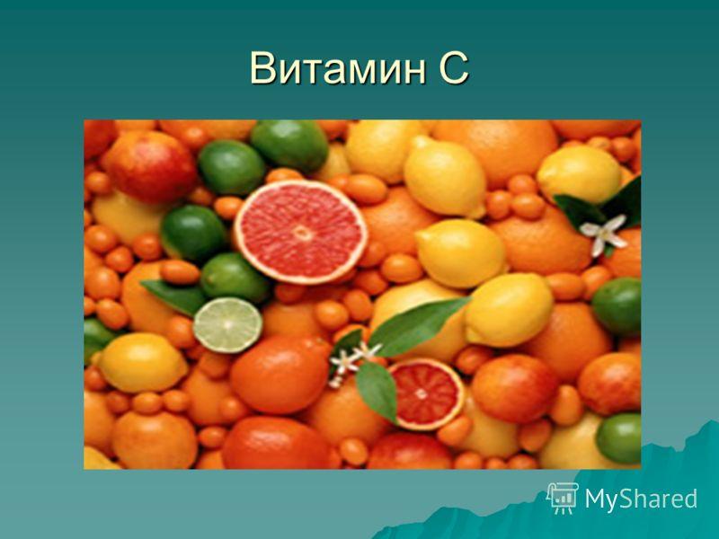Классификация витаминов Водорастворимые жирорастворимые Водорастворимые жирорастворимые C B 1 B 2 B 6 B 12 A D E K