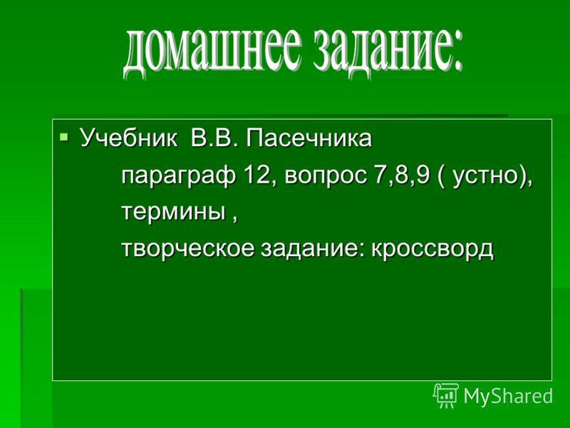 Учебник В.В. Пасечника Учебник В.В. Пасечника параграф 12, вопрос 7,8,9 ( устно), параграф 12, вопрос 7,8,9 ( устно), термины, термины, творческое задание: кроссворд творческое задание: кроссворд
