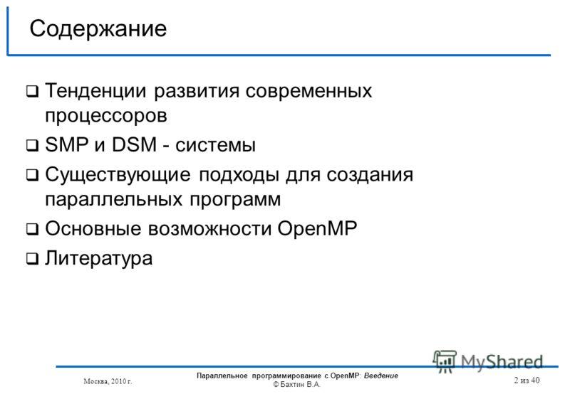 Москва, 2010 г. Параллельное программирование с OpenMP: Введение © Бахтин В.А. 2 из 40 Содержание Тенденции развития современных процессоров SMP и DSM - системы Существующие подходы для создания параллельных программ Основные возможности OpenMP Литер