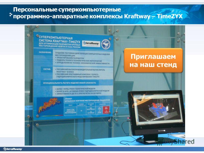 Персональные суперкомпьютерные программно-аппаратные комплексы Kraftway – TimeZYX Приглашаем на наш стенд
