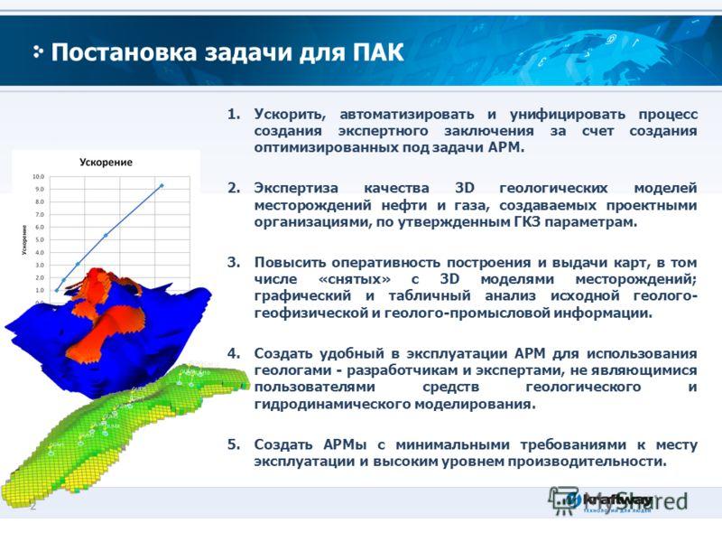 2 Постановка задачи для ПАК 1.Ускорить, автоматизировать и унифицировать процесс создания экспертного заключения за счет создания оптимизированных под задачи АРМ. 2.Экспертиза качества 3D геологических моделей месторождений нефти и газа, создаваемых