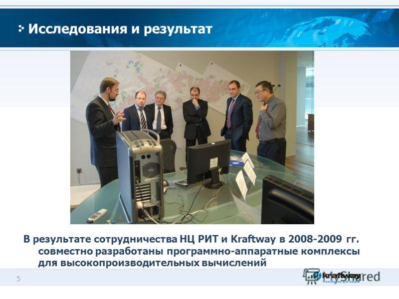5 Исследования и результат В результате сотрудничества НЦ РИТ и Kraftway в 2008-2009 гг. совместно разработаны программно-аппаратные комплексы для высокопроизводительных вычислений