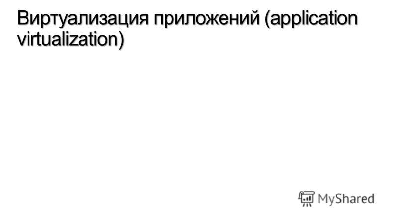 Виртуализация приложений (application virtualization)