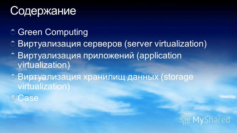 Green Computing Виртуализация серверов (server virtualization) Виртуализация приложений (application virtualization) Виртуализация хранилищ данных (storage virtualization) Case
