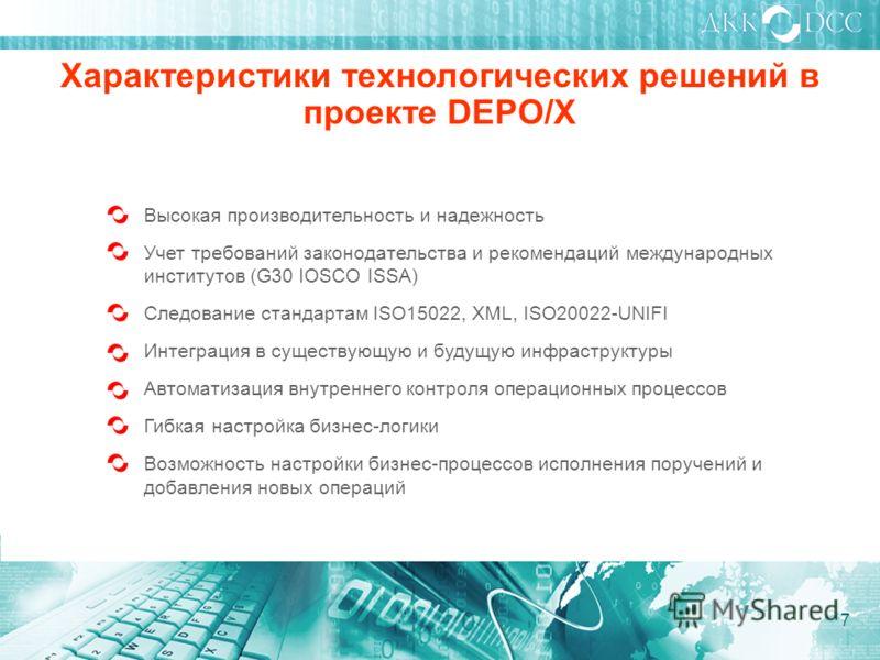 Характеристики технологических решений в проекте DEPO/X Высокая производительность и надежность Учет требований законодательства и рекомендаций международных институтов (G30 IOSCO ISSA) Следование стандартам ISO15022, XML, ISO20022-UNIFI Интеграция в
