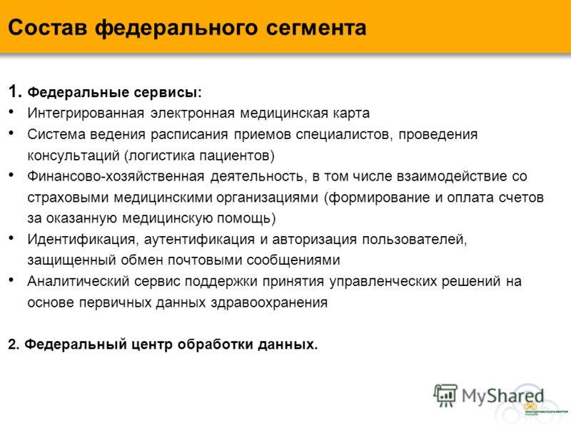 Мероприятия выполненные в 2011 году 30 июня 2011 г. создана Рабочая подгруппа по подготовке предложений по вопросам создания единой государственной информационной системы в сфере здравоохранения приказом 649 Минздравсоцразвития России 23 августа 2011
