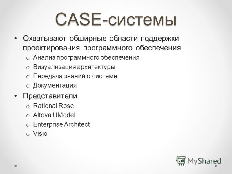 CASE-системы Охватывают обширные области поддержки проектирования программного обеспечения o Анализ программного обеспечения o Визуализация архитектуры o Передача знаний о системе o Документация Представители o Rational Rose o Altova UModel o Enterpr