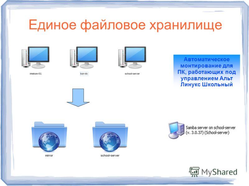 Единое файловое хранилище Автоматическое монтирование для ПК, работающих под управлением Альт Линукс Школьный