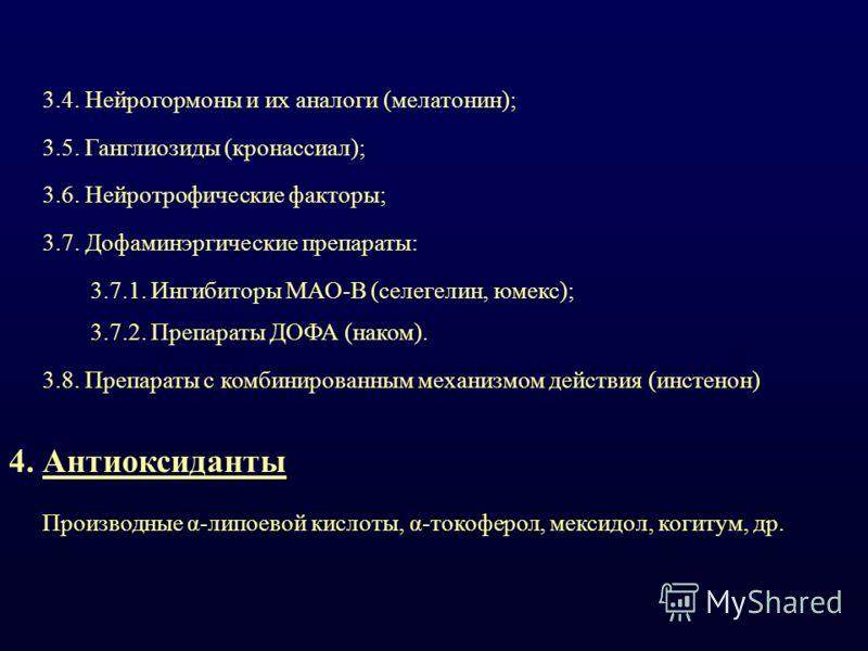 3.4. Нейрогормоны и их аналоги (мелатонин); 3.5. Ганглиозиды (кронассиал); 3.6. Нейротрофические факторы; 3.7.1. Ингибиторы МАО-В (селегелин, юмекс); 3.7.2. Препараты ДОФА (наком). 3.7. Дофаминэргические препараты: 3.8. Препараты с комбинированным ме