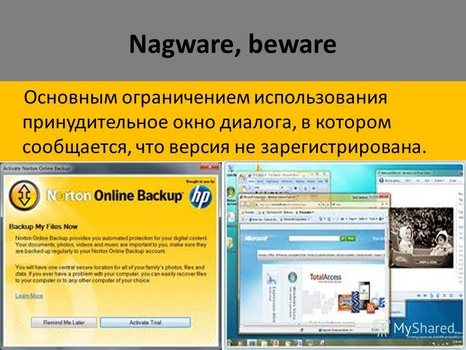 Nagware, beware Основным ограничением использования принудительное окно диалога, в котором сообщается, что версия не зарегистрирована.